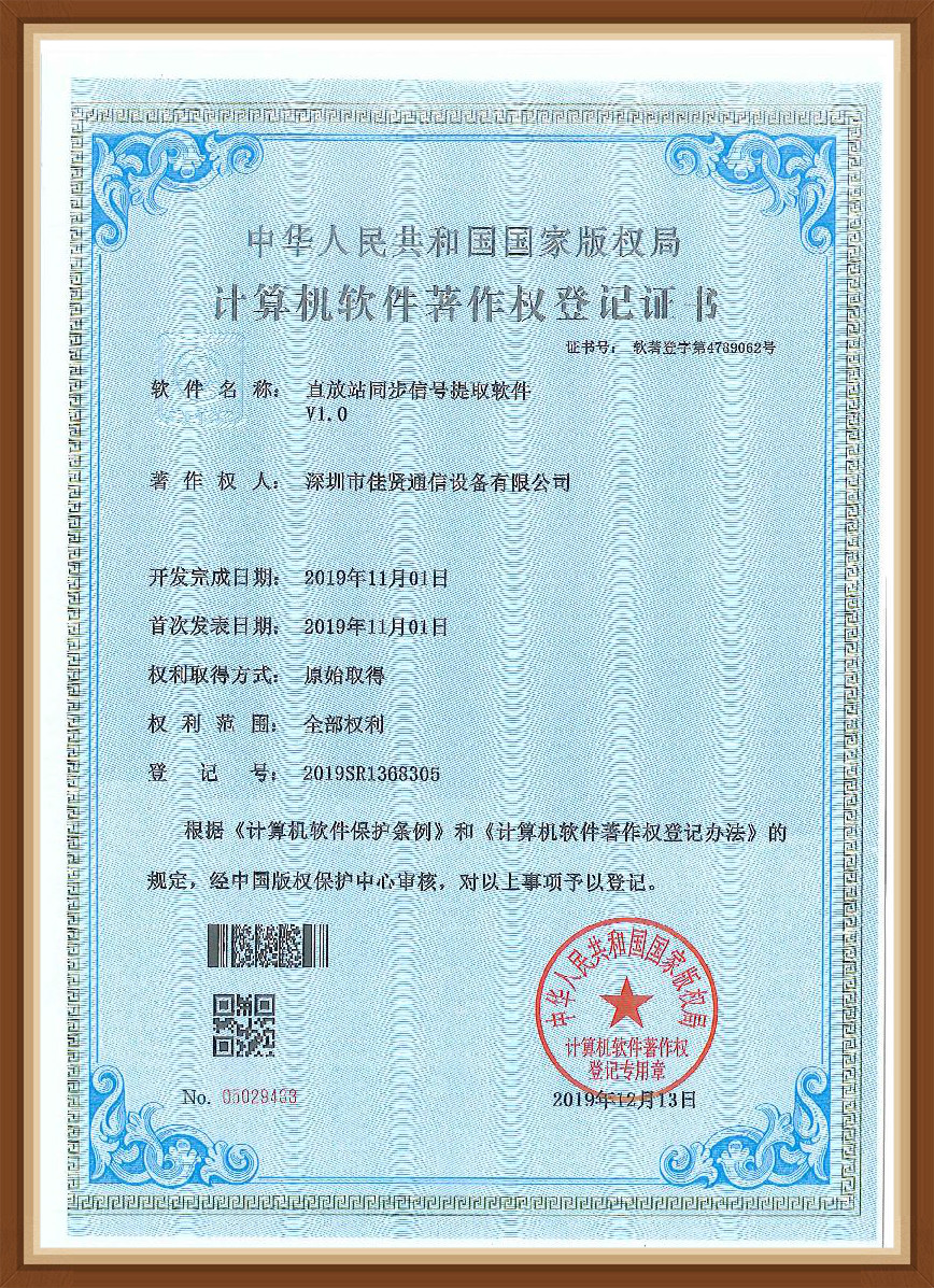 Software copyrights certificates